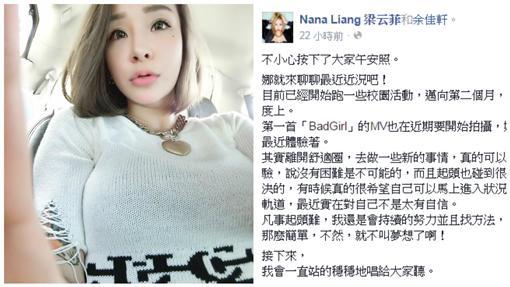 組圖(梁云菲臉書)