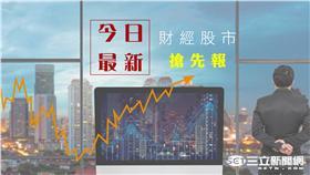 今日最新財經股市搶先報(圖/Shutterstock/達志影像)
