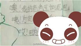 男童,詩,媽媽,鮮花,爸爸,泥巴(圖/翻攝自微博) http://weibo.com/1961594843/Dq2dnx5sj?from=page_1002061961594843_profile&wvr=6&mod=weibotime&type=comment#_rnd1460189330138