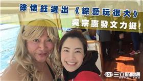 徐懷鈺退出《綜藝玩很大》 吳宗憲發文力挺(圖/吳宗憲臉書)