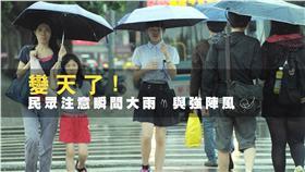 變天了!民眾注意瞬間大雨與強風(圖/中央社)