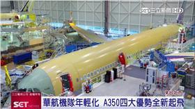 華航增A350客機 四優勢全新起飛