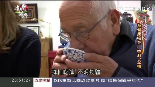 德國搶喝亞洲茶 茶當伴手禮越貴越夯