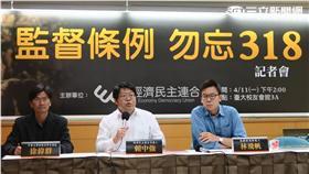 經濟民主連合召開「監督條例,勿忘318」記者會。政治中心攝