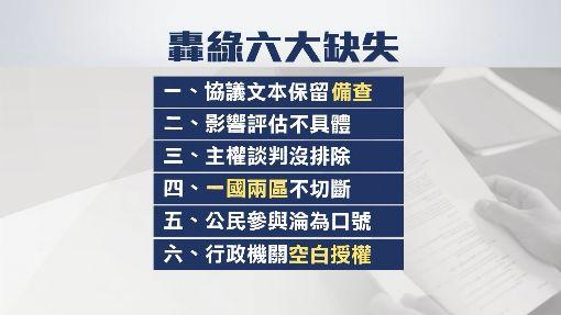 """林飛帆重出江湖 批綠營監督條例""""6缺失"""""""