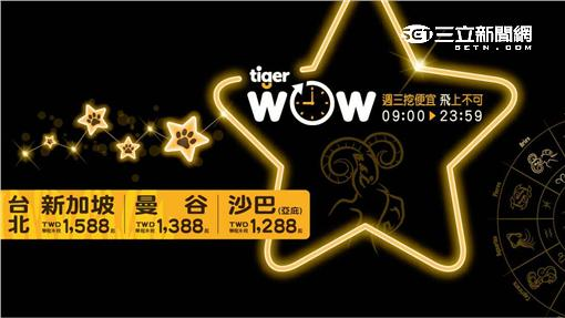 台灣虎航週三TigerWoW全新當月星座企畫-牡羊座。(圖/台灣虎航提供)