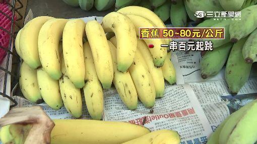 氣候異常水果漲翻天 一串香蕉破百元