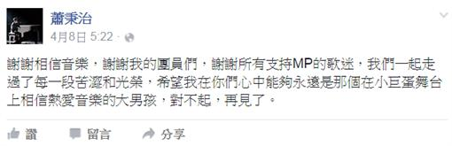 MP魔幻力量,廷廷,輕生,主唱,分手,李優 ▲圖/翻攝自蕭秉治臉書