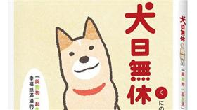 Shiba Inu柴犬出書了 犬日無休 http://www.spp.com.tw/spp2006/all/asp/search/bookfile.asp?bc=2F000018 http://www.books.com.tw/products/0010710807