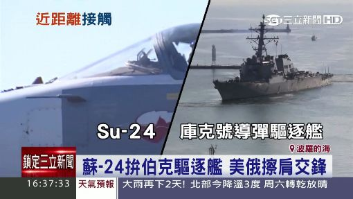 冷戰以來最嗆! 俄戰機近逼美艦9公尺