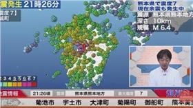 日本熊本縣地震/youtube