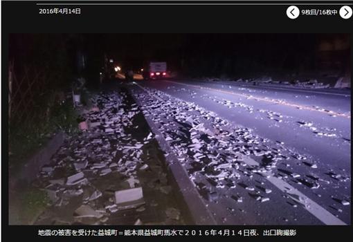 日本九州熊本縣地震/日本每日新聞網站(http://mainichi.jp/graphs/20160414/hpj/00m/040/005000g/11)
