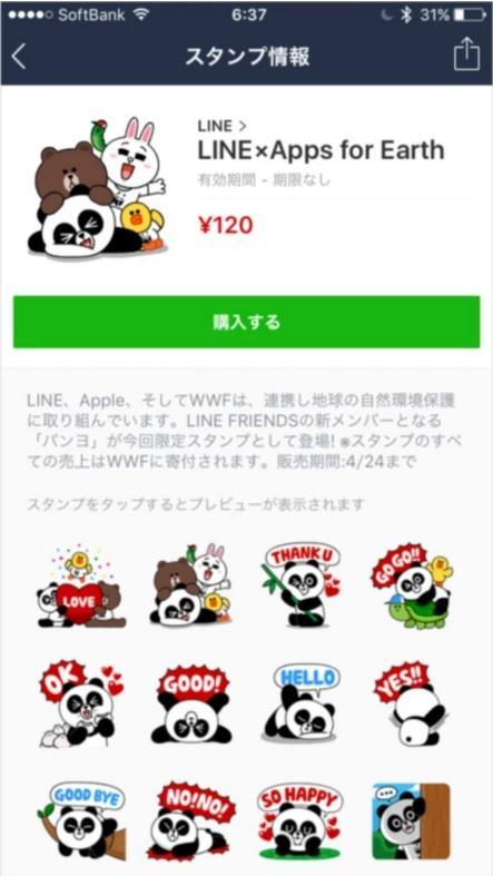世界地球日,LINE,胖友,App,貼圖,成員▲圖/翻攝自日本新聞網站Touch Lab