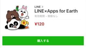 世界地球日,LINE,胖友,App,貼圖,成員 ▲圖/翻攝自日本新聞網站Touch Lab