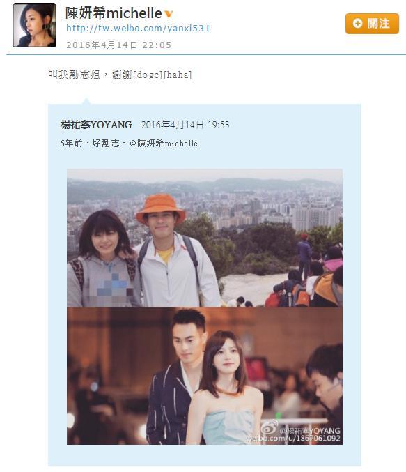 ▲陳妍希舊照曝光。(圖/翻攝自陳妍希微博)http://tw.weibo.com/yanxi531/3964285338043013