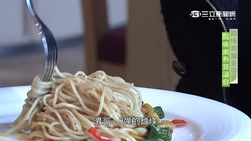 香蒜鯷魚義大利麵 鹹香溫醇口感豐富