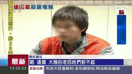 遭強押赴陸台灣民眾 登央視公開道歉