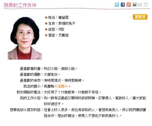 羅瑩雪行政院官網自我介紹(圖翻攝自行政院官網)