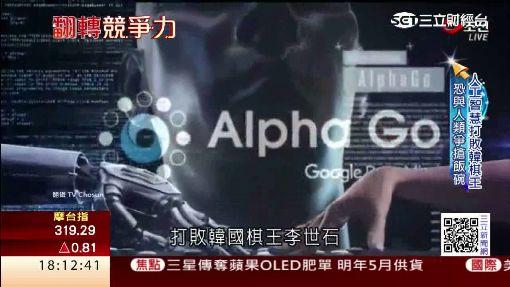 """機器人取代人類?! 工業4.0拼""""智""""造業"""