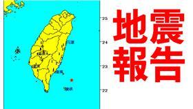 中央氣象局地震報告(201604161855)