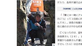 ▲圖/翻攝自每日新聞 http://mainichi.jp/articles/20160417/k00/00m/040/004000c