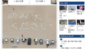 熊本,水,地震(圖/翻攝自時事通信社) http://www.jiji.com/jc/d4?p=keq414-jpp021227709&d=d4_qq