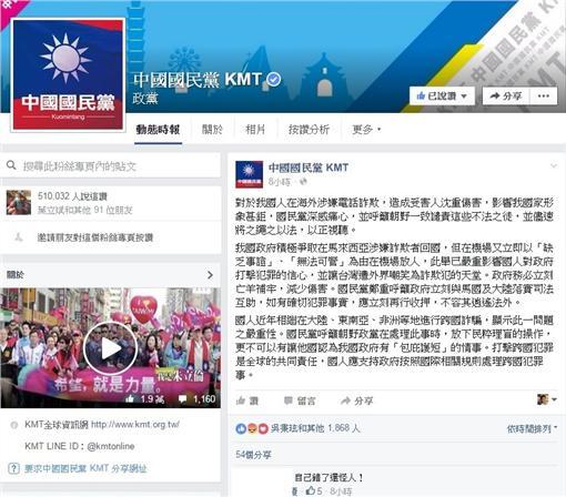 國民黨凌晨發文譴責詐欺犯 留言都是自己錯了還怪人