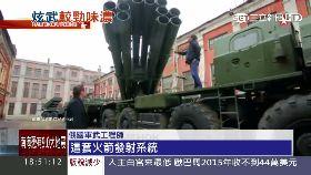 俄要射核武1800