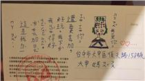 大甲媽祖明信片 (圖/翻攝自大甲鎮瀾宮粉絲專頁)