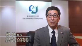 香港城市大學校長郭位(圖/翻攝自YouTube)