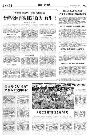 中共黨媒人民日報海外版18日則刊出由記者具名的評論文章。