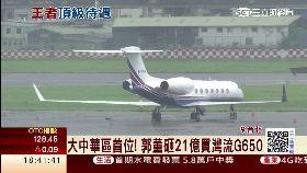 郭董新飛機1200