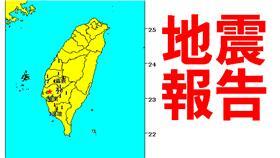 中央氣象局地震報告(201604190430)