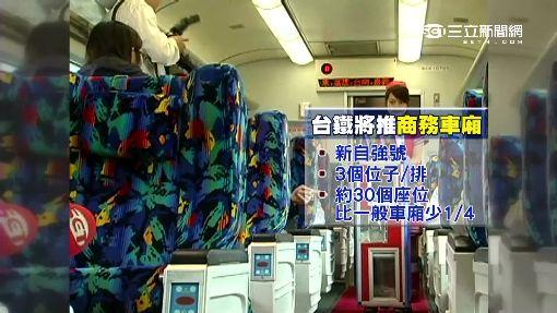 台鐵將買600輛新車 打造商務車廂