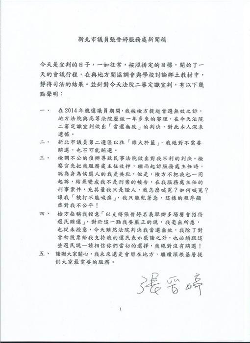 張晉婷,賄選-翻攝自張晉婷臉書