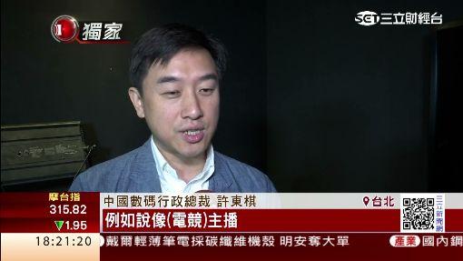 周杰倫攜手中國數碼 揮軍電競產業