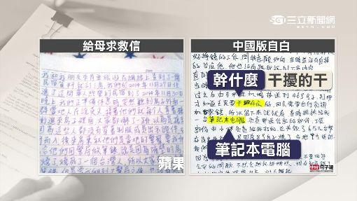 肯亞案劉男悔過書 字跡用詞詭恐偽造