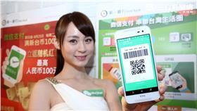 ▲搶陸客商機?微信支付用這招幫助台灣品牌(圖/WeChat)