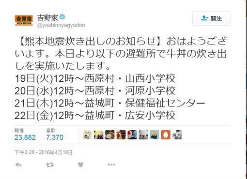 ▲日本連鎖餐飲店挺進熊本災區。(圖/翻攝自yoshinoyagyudon twitter)