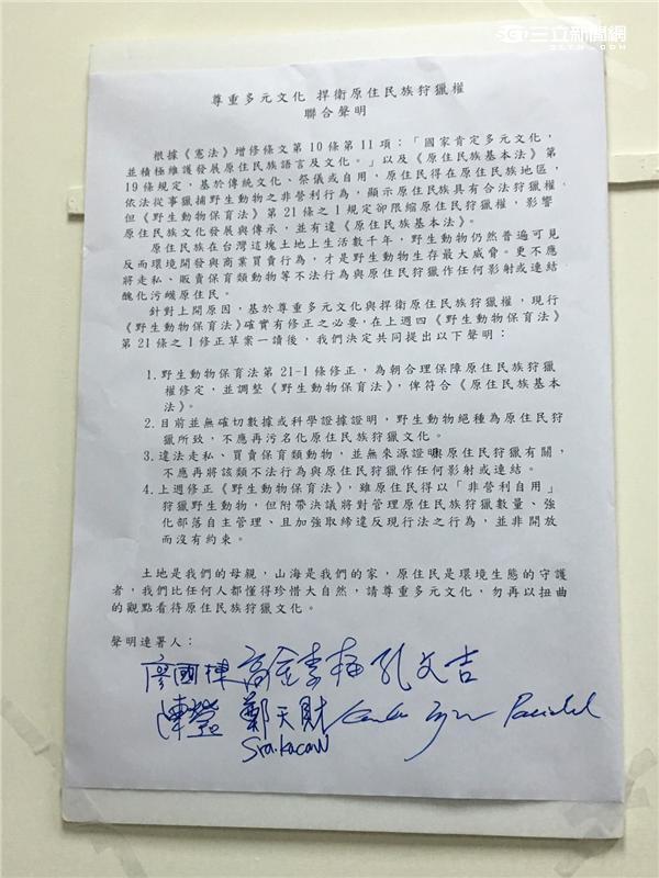 立委、原住民、狩獵、連署聲明(圖/記者陳彥宇攝)