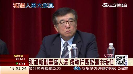 徐世昌將卸任和碩副董 發表畢業感言