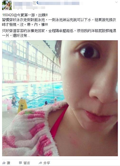 連珮貝,美女主播,正妹 ▲圖/翻攝自臉書