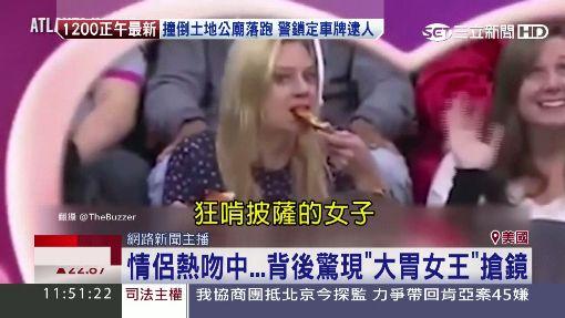 """熱吻被搶鏡! KISS CAM驚現""""暴食女"""""""