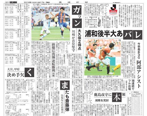 愛媛 新聞