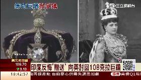 c印搶英王冠1700