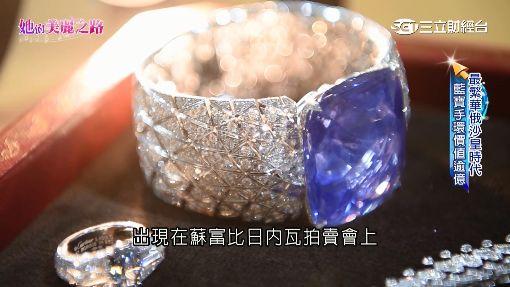 """""""族譜""""以億計價 鑽石珠寶成傳承"""