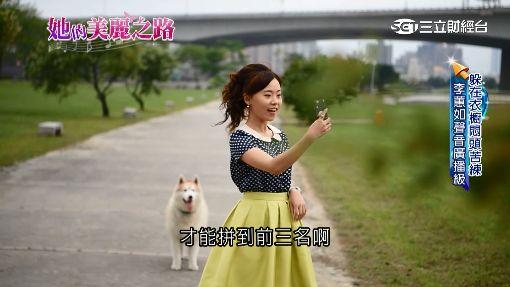 """躲在衣櫃訓練 李蕙如擁""""廣播級美聲"""""""