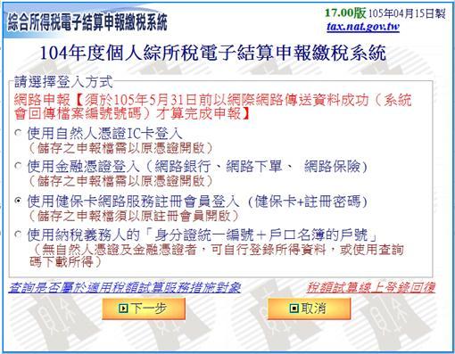 健保卡,報稅,自然人,註冊,國稅局圖/翻攝自網頁 ID-507314
