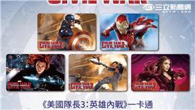 美國隊長3:英雄內戰 一卡通推5款、4月27日開賣