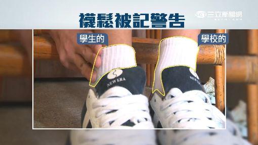 襪子穿鬆! 國二生被記警告要求買新襪
